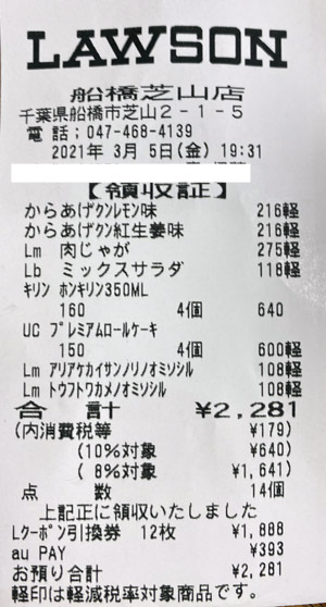 ローソン 船橋芝山店 2021/3/5 のレシート