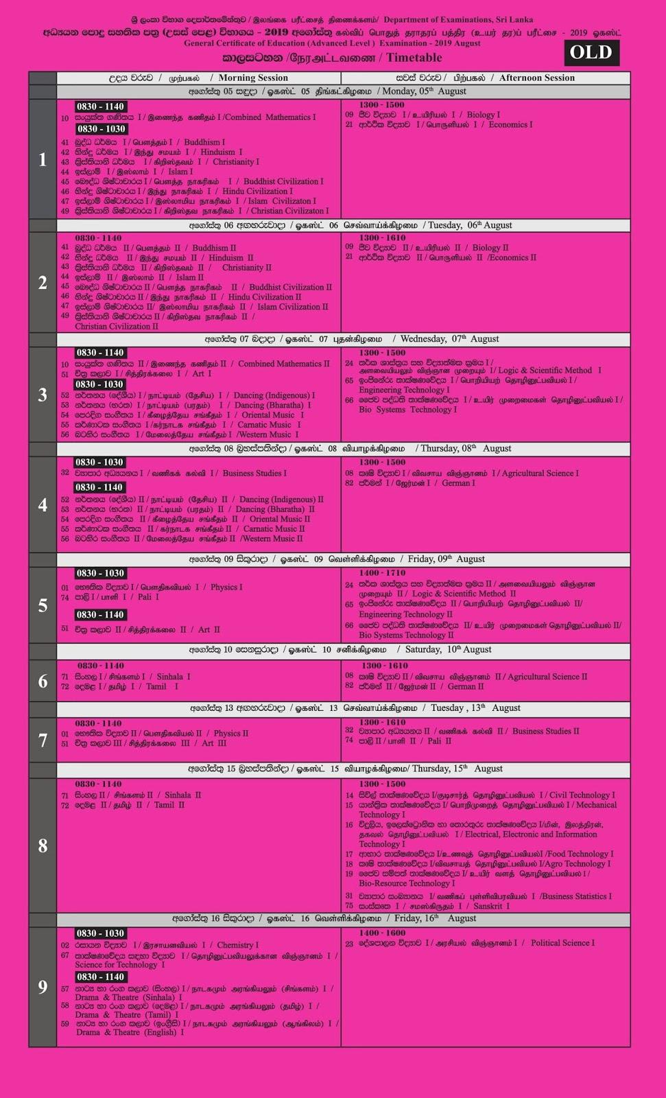 Advanced Level Timetable 2019 | New Syllabus | Old Syllabus