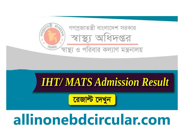 ম্যাটস ভর্তি এবং আইএইচটি ভর্তির ফলাফল 2019 dghs.gov.bd