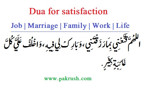 Dua for satisfaction in Arabic text, English translation