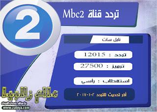 تردد قناة mbc 2 نايلسات