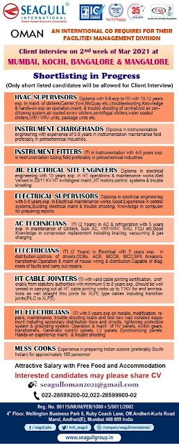 Oman Jobs, FMC Jobs, HVAC Supervisor, Instrumentation Jobs, Electrical Engineer, AC Technician, Electrician, Seagull International, Gulf Jobs Walk-in Interview,