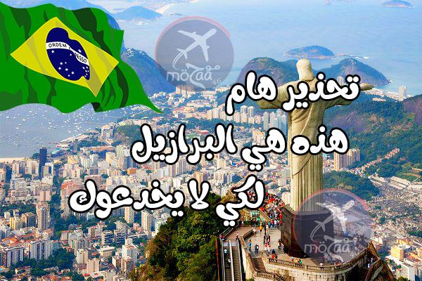 الهجرة الى البرازيل - كل مايهمك ان تعرفه