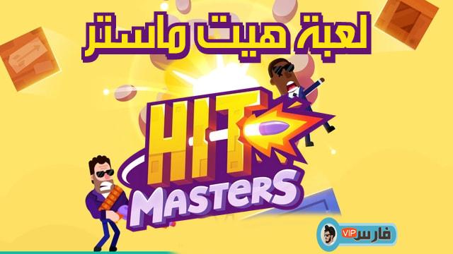 تحميل لعبة hitmasters مهكرة,تنزيل لعبة hitmasters مهكرة,hitmasters,تهكير لعبة hitmasters,hitmasters hack,لعبة hitmasters,hit masters لعبة هيت ماسترز,تحميل لعبة hitmasters,تحميل لعبة هيت ماستر مهكرة آخر إصدار من ميديا فاير,لعبة hitmasters مهكرة للاندرويد,تحميل لعبة hitmasters مهكرة اصدار v1.11.2,hitmasters game,تحميل لعبة hitmaster مهكرة آخر إصدار من ميديا فاير,hitmasters ios,hitmasters android,hitmasters gameplay,hitmasters walkthrough,هيت ماستر,تحميل لعبة مهكرة,hitmasters mod