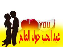 10 طرق ولا أروع للإحتفال بعيد الحب حول العالم..! الفلانتين Saint-Valentin
