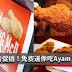 麦当劳促销!免费送你吃Ayam Goreng!快Tag你的吃货朋友!