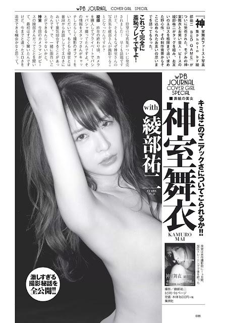 神室舞衣 Kamuro Mai SEX GAME Images 08