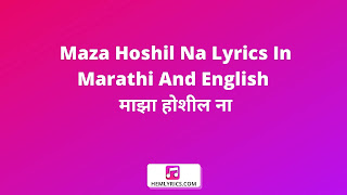 Maza Hoshil Na Lyrics In Marathi And English - माझा होशील ना