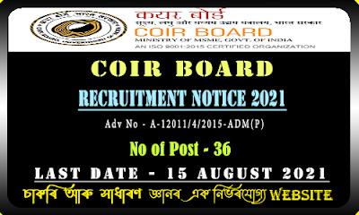 COIR Board Recruitment 2021(36 Post)