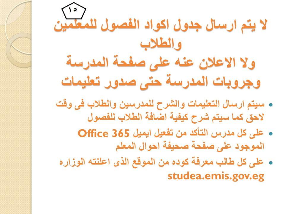خطوات التسجيل على المنصة للمعلم والطالب وطريقة اعداد الطالب للمشروعات البحثية 15
