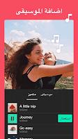 تطبيق InShot للأندرويد 2019 - Screenshot (2)
