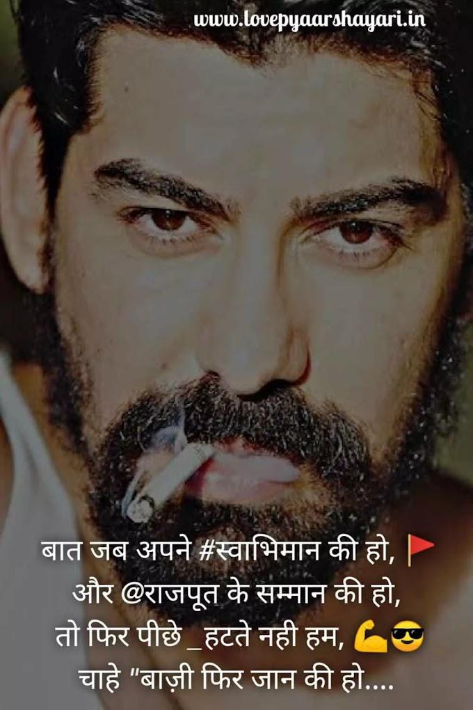 Killer shayari on rajput hindi with images| राजपूत शायरी pics 2021