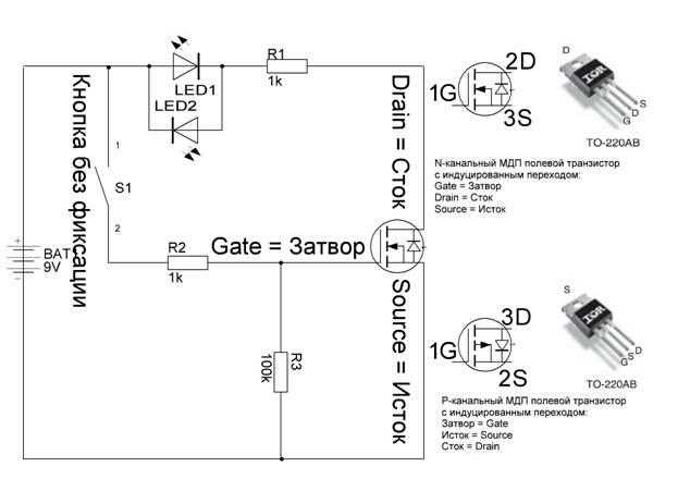 простой и надежный пробник проверки полевых MOSFET транзисторов