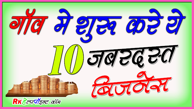 Top 10 Rural Business Ideas,gav me kiye jaane wale 10business,Rural Business Ideas