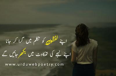 Khalil Ur Rehman Poetry In Urdu