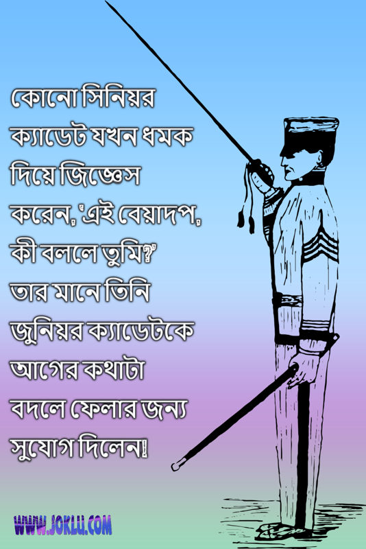 Opportunity short joke in Bengali
