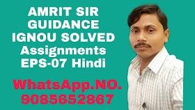 इग्नू सत्रीय कार्य कोड:EPS-07 | Asst | TMA | 2019-20 - IGNOU EPS-07 SOLVED ASSIGNMENTS 2019-20  (hindi medium)