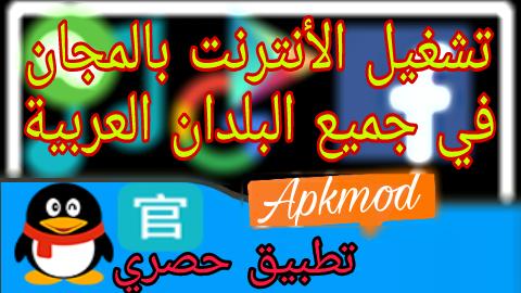 تشغيل الأنترنت بالمجان في جميع الدول العربية لا للأحتكاار