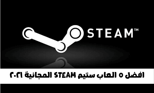 العاب ستيم steam