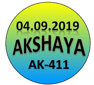 Kerala lottery result of Akshaya AK-411 live result and official kerala lottery result on 4.9.2019