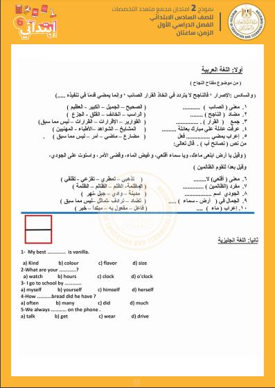اسئلة نماذج امتحانات الصف السادس الابتدائي الترم الأول 2021