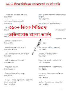 390+ Bengali general knowledge pdf download