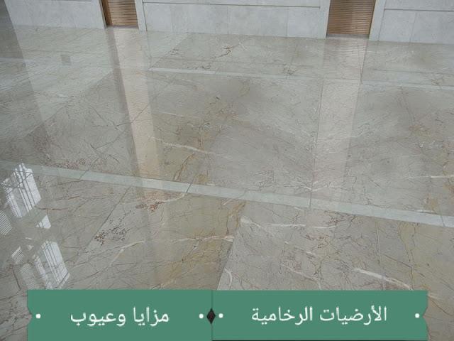 الأرضيات الرخامية ومزاياها وعيوبها