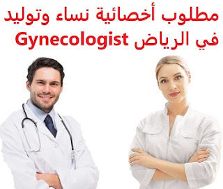 وظائف السعودية مطلوب أخصائية نساء وتوليد في الرياض Gynecologist