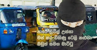 Tele-actor who 'hijacks' three-wheelers parked on the road ... caught red-handed with robbed three-wheelers!