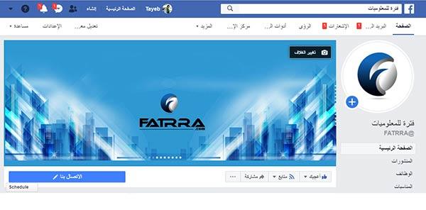 انشاء صفحة على الفيس بوك,فيس بوك,طريقة عمل صفحة على الفيس بوك,فيسبوك,انشاء صفحة فيسبوك,انشاء,انشاء صفحة فيس بوك
