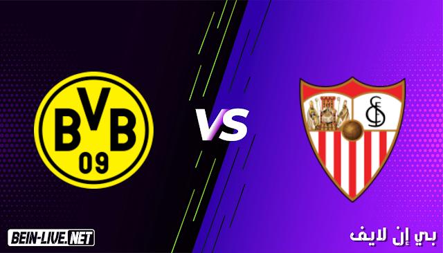 مشاهدة مباراة اشبيليه و بروسيا دورتموند بث مباشر اليوم بتاريخ 17-02-2021 في دوري ابطال اوروبا