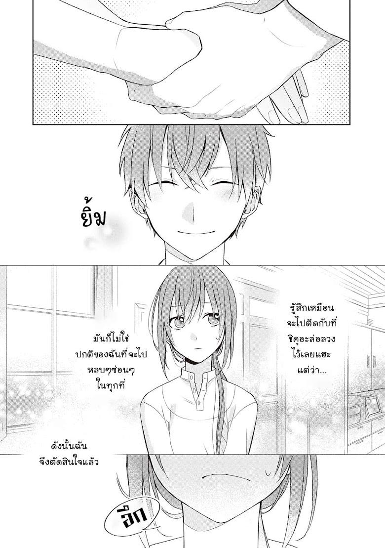 Wakeari Madoushi wa Shizuka ni Kurashitai - หน้า 30