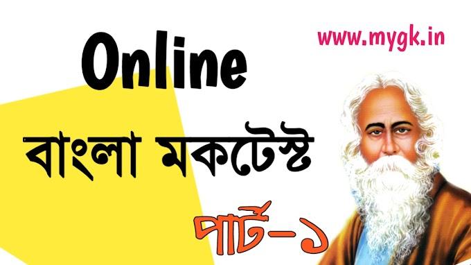 অনলাইন মকটেস্ট - Online Bengali  Mocktest (Part 1) for All Competitive Exams