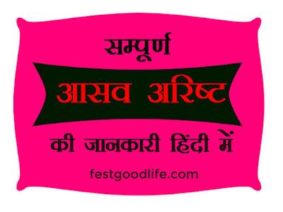 ayurvedic asava arisht in hindi