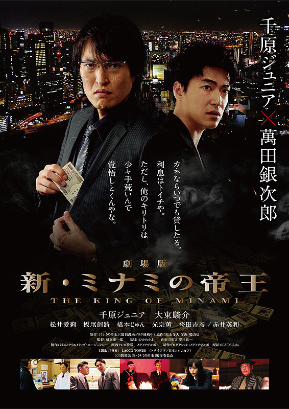 Sinopsis The King of Minami The Movie / Gekijoban Minami no Teio (2017)
