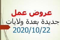 عرةض عمل جديدة بعدة ولايات 2020/10/22