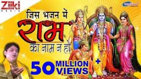 जिस भजन में राम का नाम ना हो Jis Bhajan Mein Ram Ka Naam Na Ho Lyrics - Rajkumar Vinayak