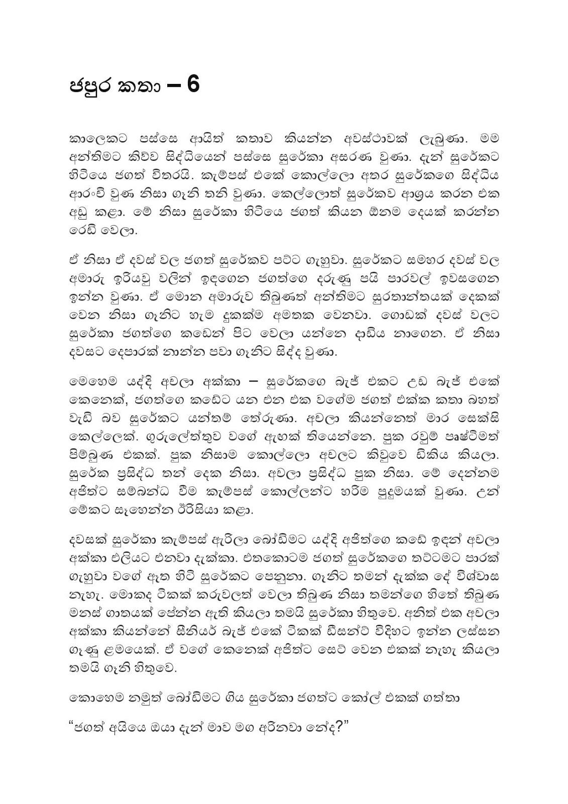 Gayani Akka ගයනි අක්කා Gossip Lanka Wal Katha Sinhala