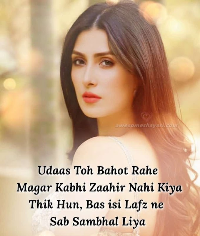 Udaas Toh Bahot Rahe Magar - Life Sad Shayari For Girls