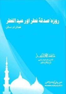 Roza Sadqa e Fiter Aur Eid ul Fiter Fazail Aur Masail islamic books in urdu
