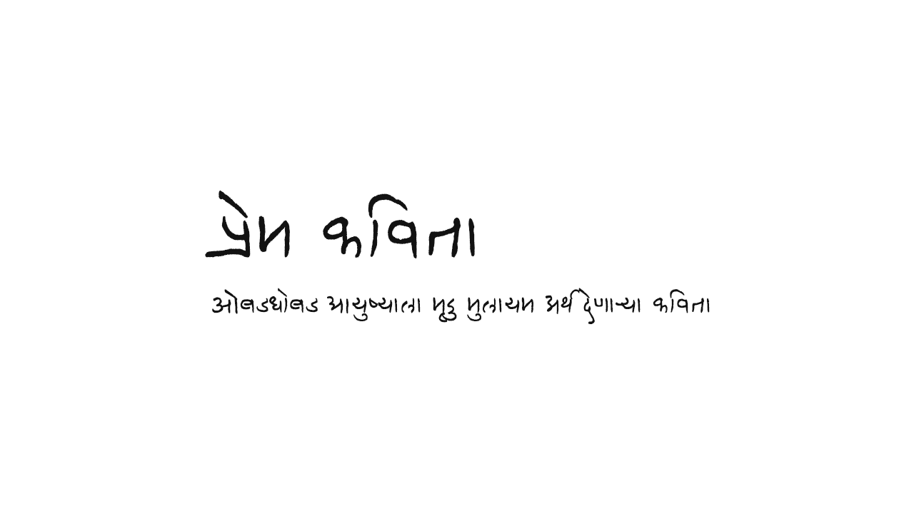प्रेम कविता | Marathi Kavita by Subject Tarunai - Youthfulness