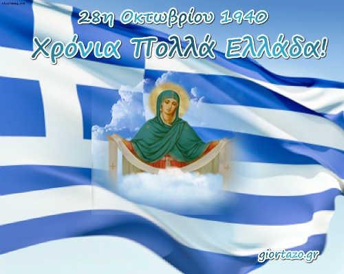 28η Οκτωβρίου 1940: Χρόνια Πολλά Ελλάδα!!!