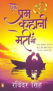 i too had a love story ravinder singh,best hindi novels, hindi upnyas list