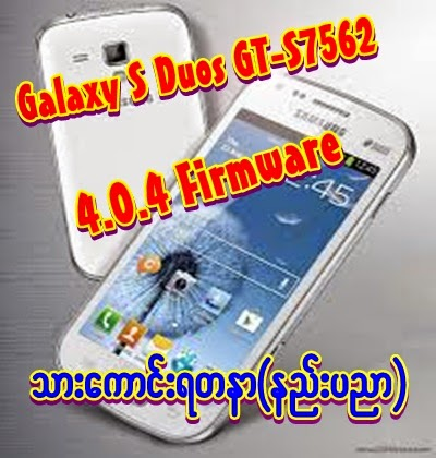 samsung gt s7562 official firmware download