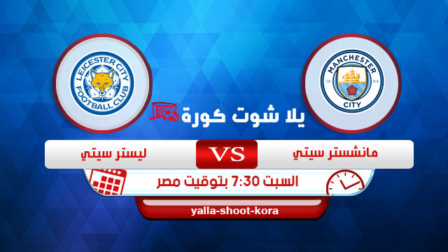 manchester-city-vs-leicester-city