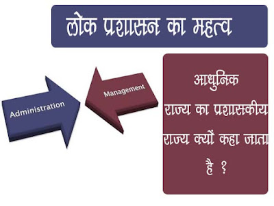लोक प्रशासन का महत्व | Importance of Public Administration in Hindi