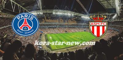 مباراة باريس سان جيرمان وموناكو بث مباشر كورة ستار