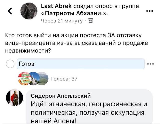 не прошло и 100 дней после выборов, а вице-президент Абхазии уже готов продавать недвиимость гражданам России