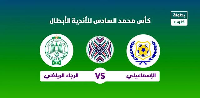 موعد مباراة الإسماعيلي المصري والرجاء و القناة الناقلة