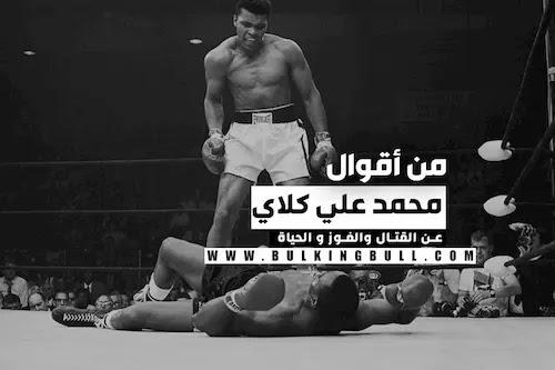 19 من أقوال محمد علي كلاي عن القتال والفوز و الحياة Mohammed Ali